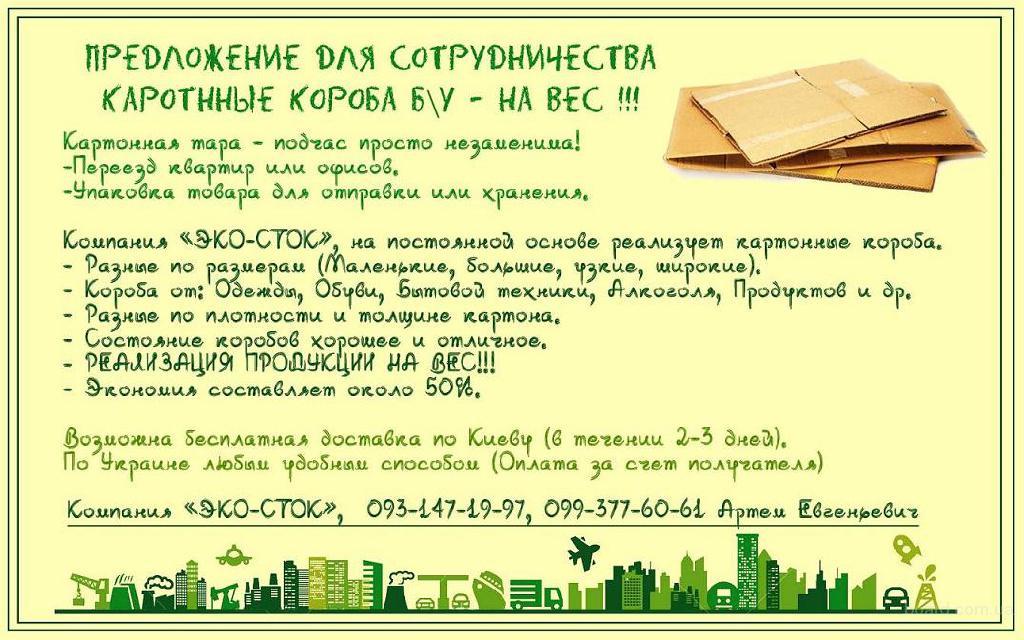 Картонная тара б\у, картонные коробки б\у с доставкой по всей Украине.