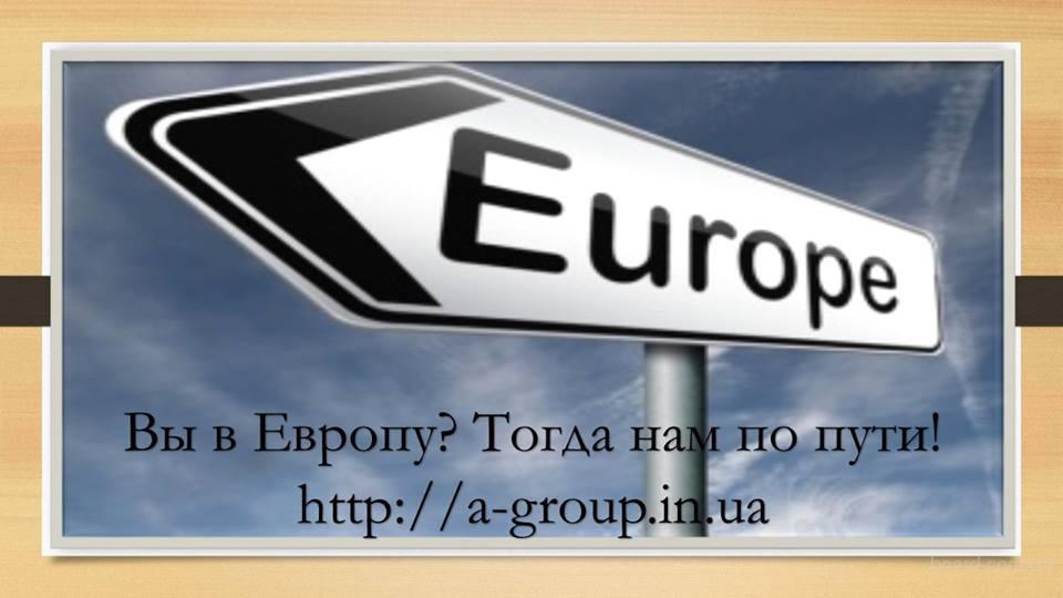 Оформление ПМЖ и ВНЖ в ЕС