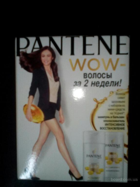 Набор Пантин (шампунь 75+бальзам 75) от 18грн/шт , Распродажа со склада.