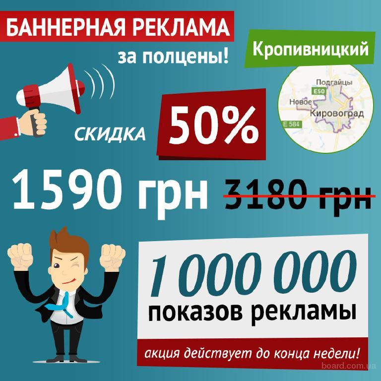Баннерная реклама Кропивницкий, скидка до конца недели!