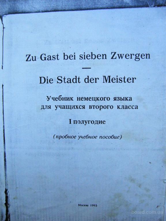 Zu Gast bei sieben Zwergen, Die Stadt Zwergen, учебник нем. яз. 2 кл.