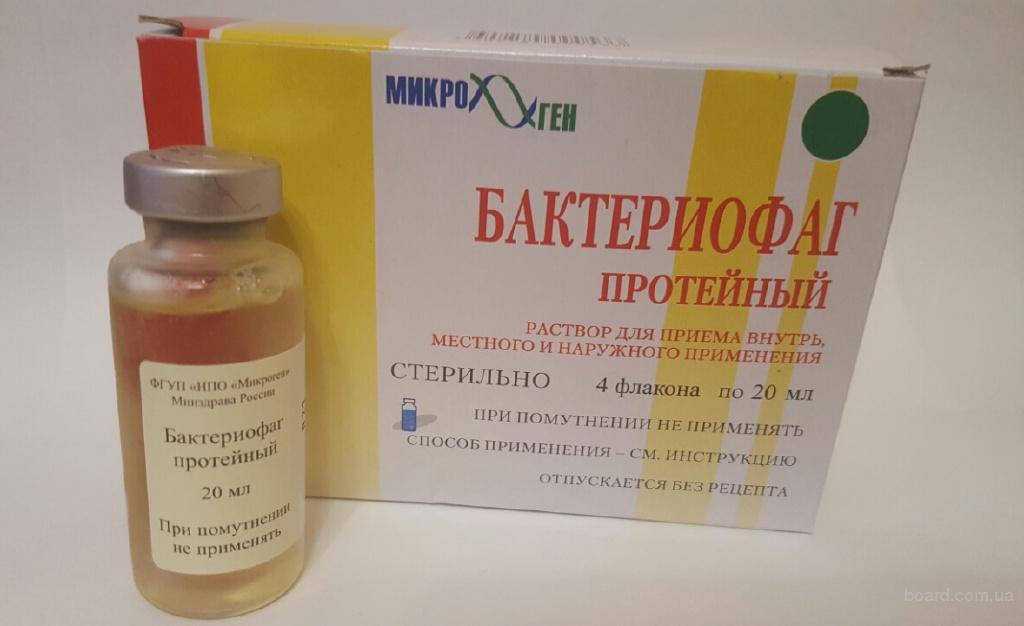 Бактериофаг протейный 20мл № 4. Микроген (Россия)