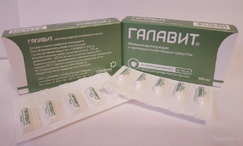 Галавит - свечи  по  100мг суппозитории № 10. ООО Сэльвим (Россия)