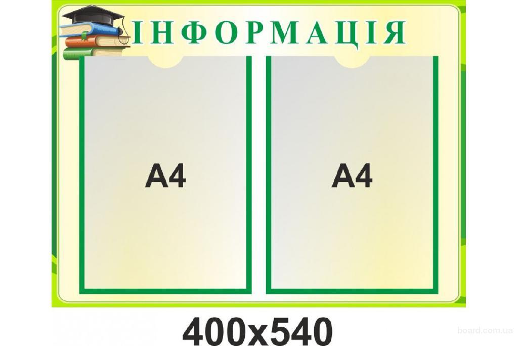 Стенды для школы в Украине.