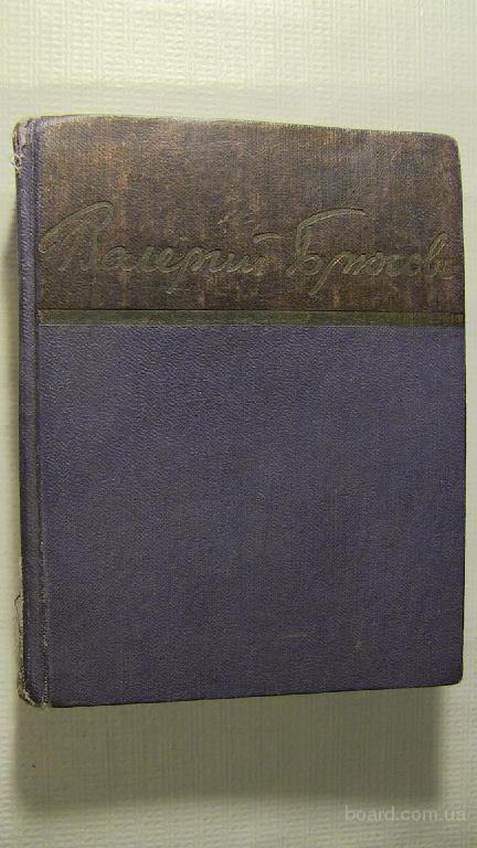 Валерий Брюсов. Стихотворения и поэмы. 1957г. (миниатюрный формат 90x130 мм )
