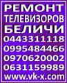 Ремонт телевизоров Беличи - Киев