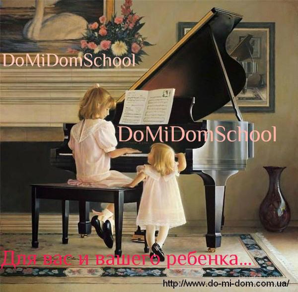 Музыкальная школа домашнего обучения DoMiDomSchool для взрослых и детей!