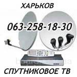 Антенна спутниковая Харьков спутниковое