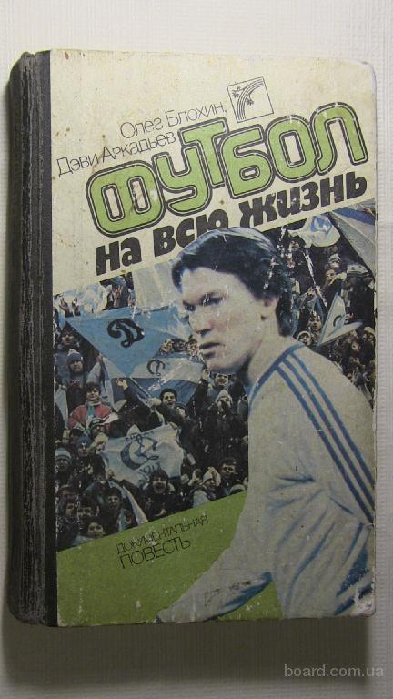 Олег Блохин. Футбол на всю жизнь