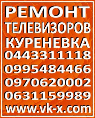 Ремонт телевизоров Куреневка. Телемастер Киев