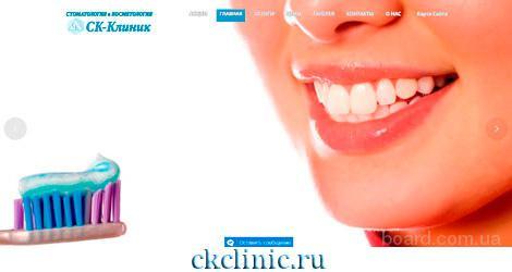Стоматология, СК-Клиник