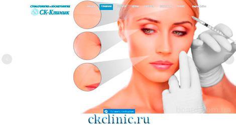 Косметология, СК-Клиник