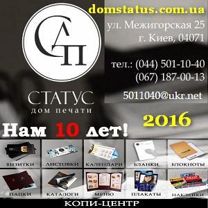 Широкоформатная печать 2016. Копи-Центр Киев