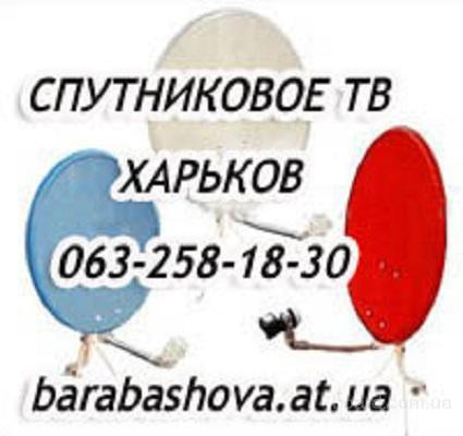 Антенна спутниковая Харьков. Продажа спутниковых антенн, установка спутниковых антенн, настройка спутниковых антенн, подключение спутниковых антенн