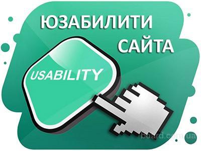Аудит зручності і ефективності сайту