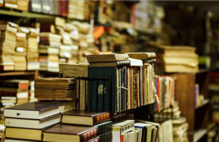 Покупка и вывоз книг.
