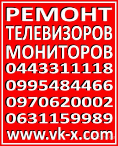 Ремонт телевизоров, ремонт мониторов Киев, на дому