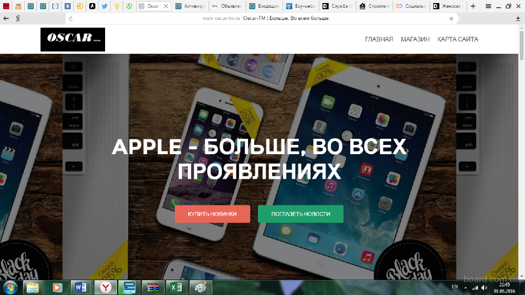 Интернет магазин Apple. Сайту 12 лет.