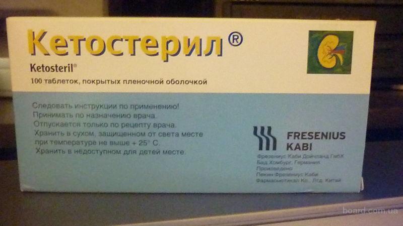 Продам Кетостерил табл.100. Фрезениус Каби (Германия), Киев