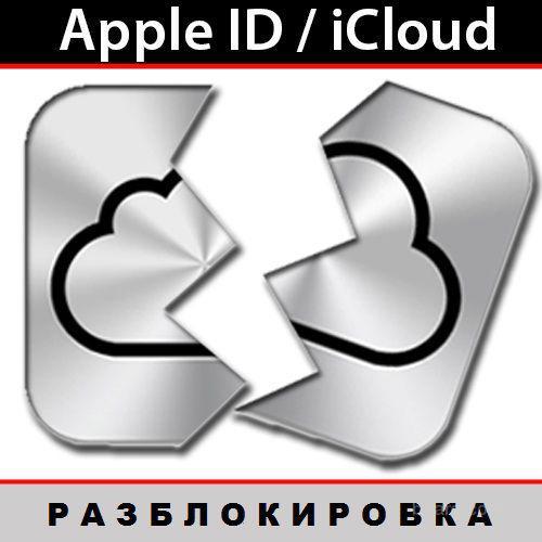 разблокировка icloud clean unlock find my iphone 4 5 6 6s 6splus unlok