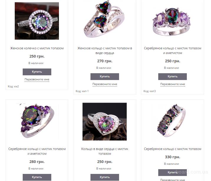 Женское серебряное кольцо с мистик топазом