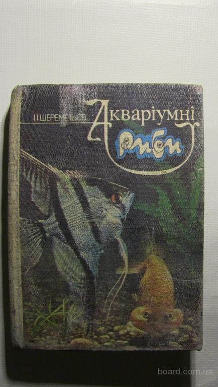 Акваріумні риби. Шереметьев И. И. (на украинском языке)