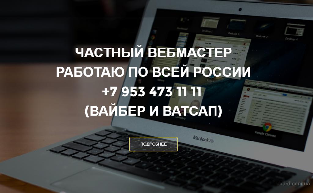 Бесплатно создаём сайты