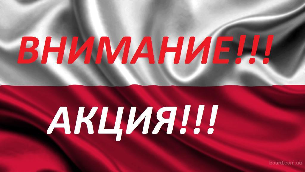 Акция на открытие польской рабочей визы!
