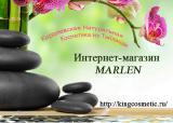 Интернет-магазин MarLen натуральной косметики из Тайланда