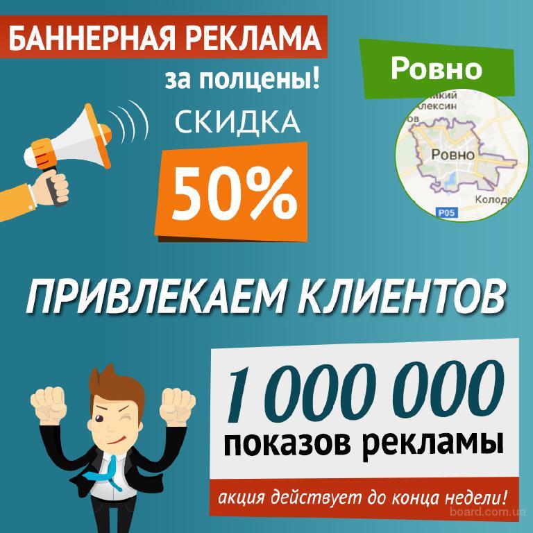 Баннерная реклама в Ровно за полцены!