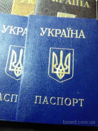 Паспорт Украины. Загранпаспорт. Купить срочно.