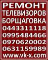 Ремонт телевизоров Борщаговка. Телемастер на дом