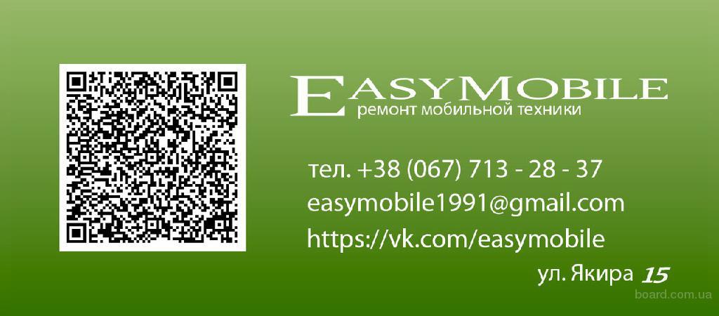 Мастерская по ремонту мобильных устройств EasyMobile