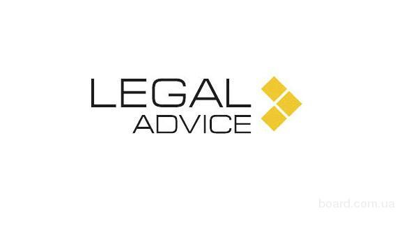 Команда Legal Advice рада предложить Вам квалифицированное содействие: