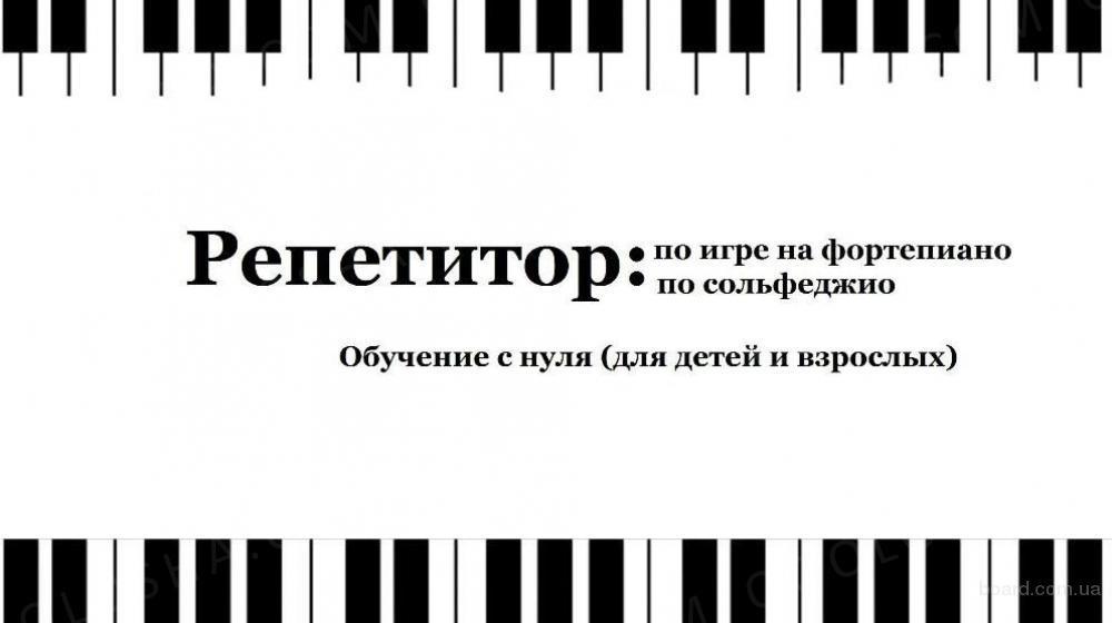 Репетитор по фортепиано, нотной грамоте и сольфеджио
