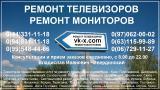 Ремонт телевизоров Вышгород, на дому
