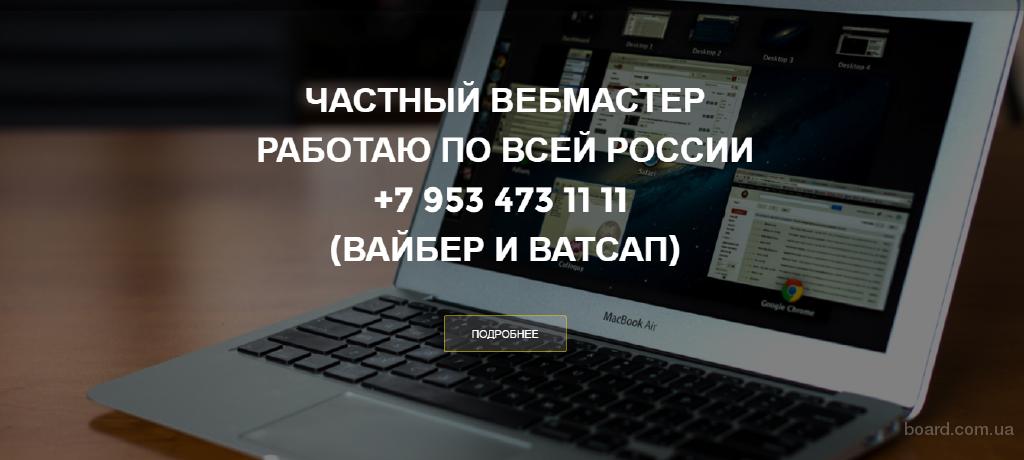 Бесплано создаём сайты по всей России