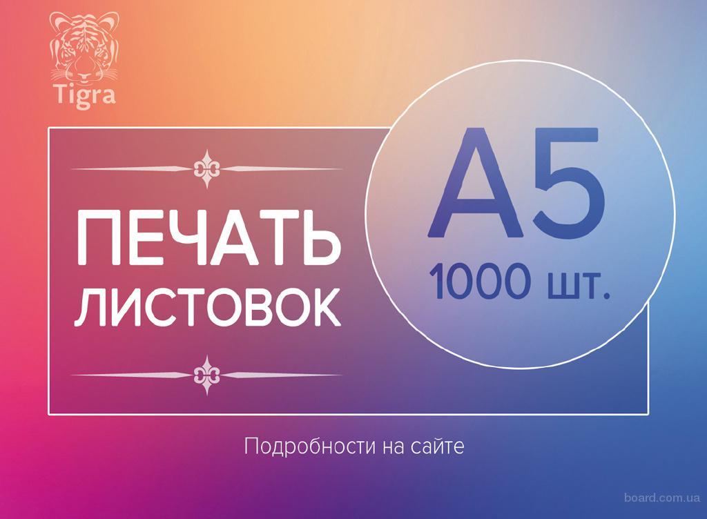 Печать листовок различных форматов Киев