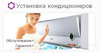 Монтаж кондиционеров от 600 грн