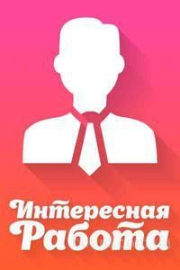 Внимание!Подработка!Крым!