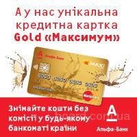 Кредитование и оформление кредитной карты с балансом до 75000 гривен
