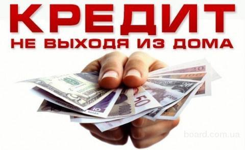 Онлайн кредит на карту за 20 минут до 3000 гривен
