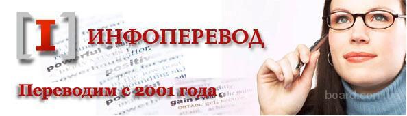 Бюро переводов - 60 языков. Апостиль и легализация.