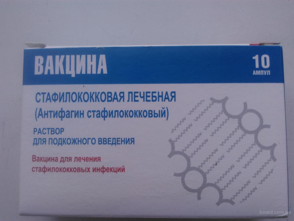 Продам вакцину антифагин стафилококковый