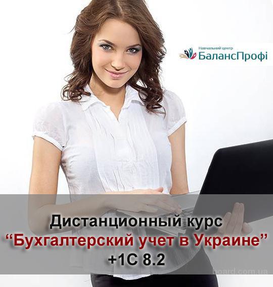 Интернет курсы бухгалтера и 1С начинающим для Украины
