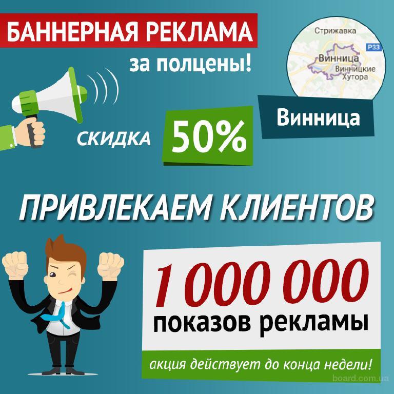 Баннерная реклама в Виннице, со скидкой - 50%