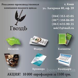 Полиграфия Киев 2016 М Берестейская Типография
