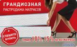 Недорогие матрасы эконом класса в интернет-магазине ортопедических матрасов «AS-Матрас»