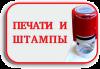 Акция! Печать на автоматической оснастке от 230 грн