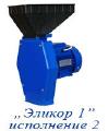 Зернодробилка Эликор исполнение 2 - кормоизмельчитель зерна